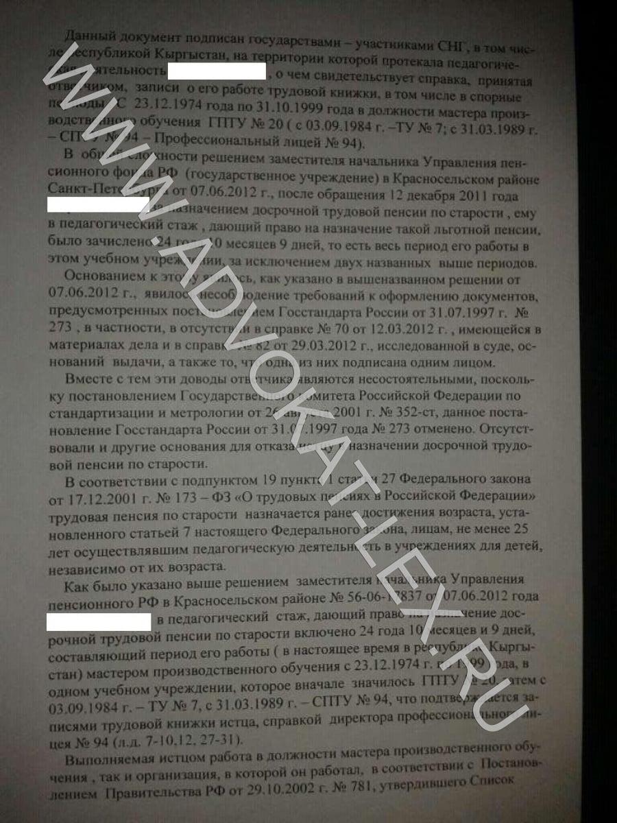 Судебный участок 39 калининского района санкт петербурга