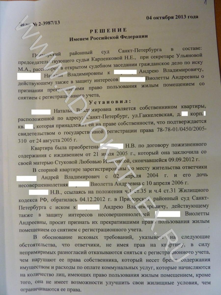 Письмо председателю вс рф в порядке ч 3 ст 381 гпк рф образец