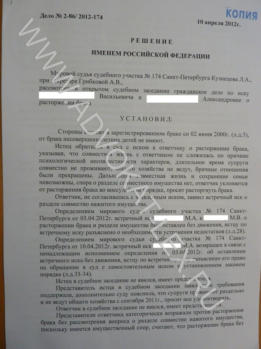 юридическая консультация метро просвещения