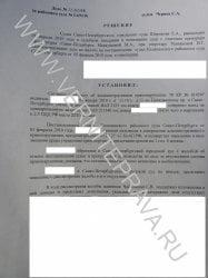 Выигранное дело по административному праву по ч. 2 ст. 12.27 КоАП РФ