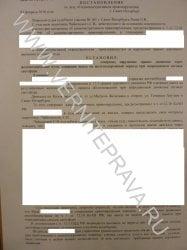 Прекращено производство по ст. 12.10 КоАП РФ