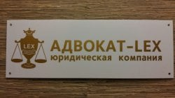 Юридические услуги в Кировском районе Санкт-Петербурга