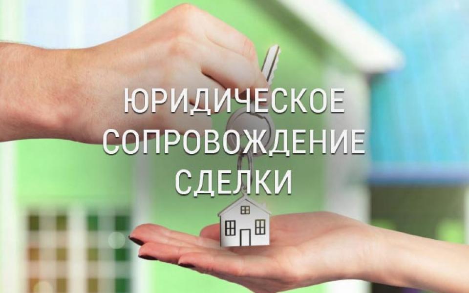 виды юридическая помощь при покупке жилья стоимость через