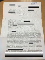 Выиграли дело по административному выдворению за пределы РФ
