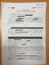 Пример работы юриста в невском районном суде по признанию не приобретшей права пользования и снятию с регистрационного учета