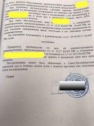 Выиграли дело по привлечению к административной ответственности по ч.2 ст. 12.27 КоАП РФ