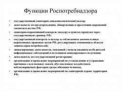 Деятельность Роспотребнадзора в Санкт-Петербурге