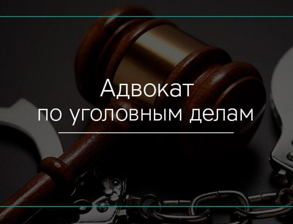 Адвокат по умышленному причинению вреда здоровью
